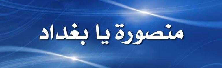 منصورة يا بغداد