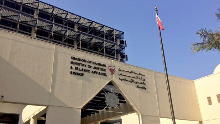 محمكمة بحرينية